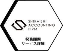 税務顧問サービス詳細